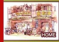 カルマックスタジマ自転車店 国立市富士見台